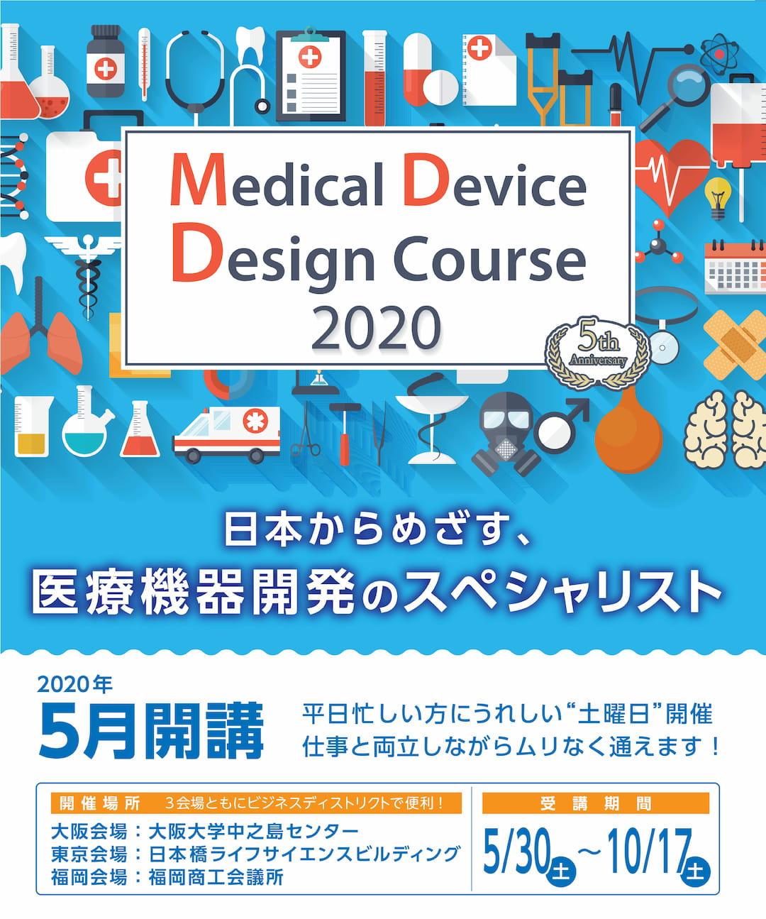 メディカルデバイスデザインコース(医療機器開発講座)画像