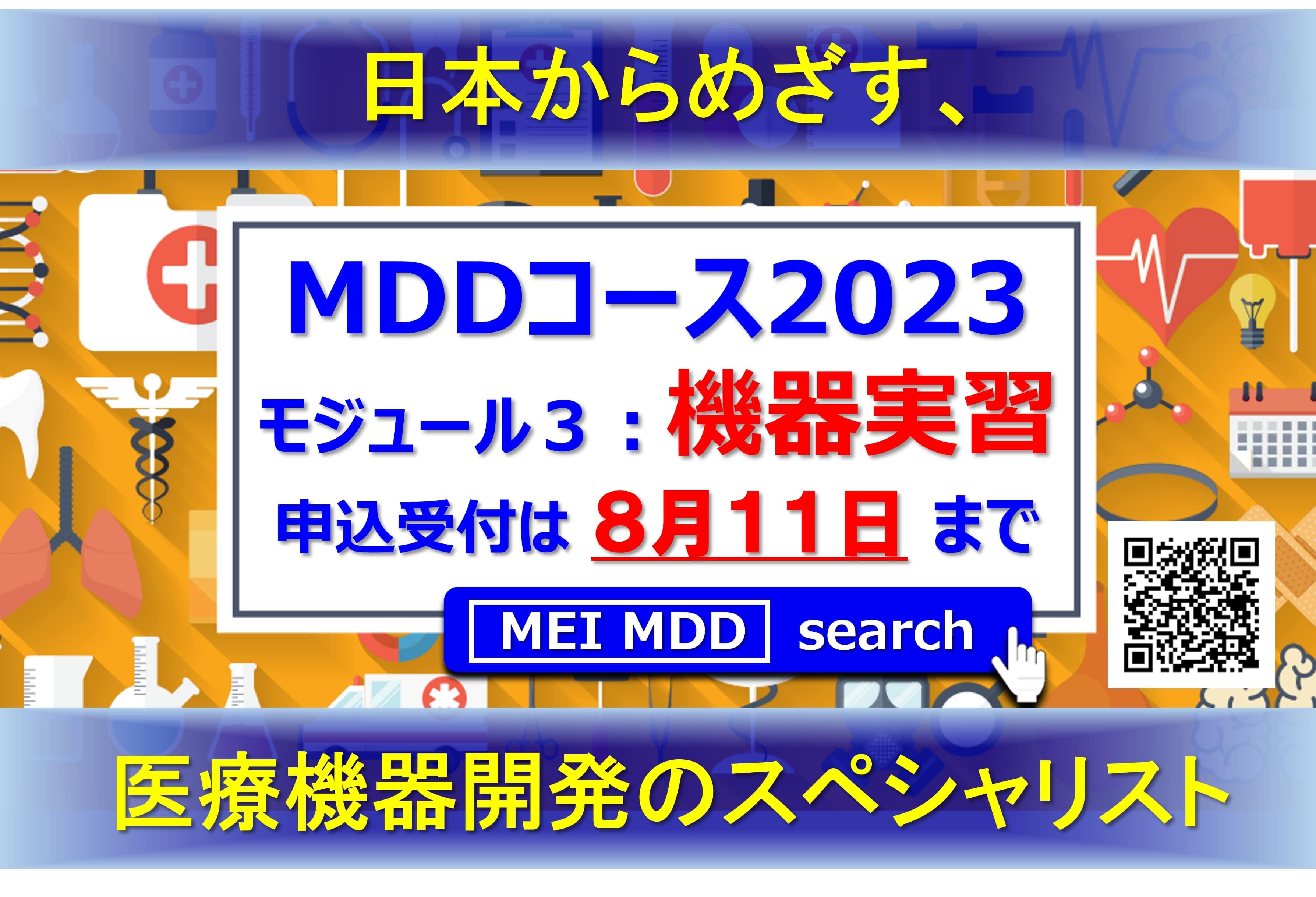 MDD2021