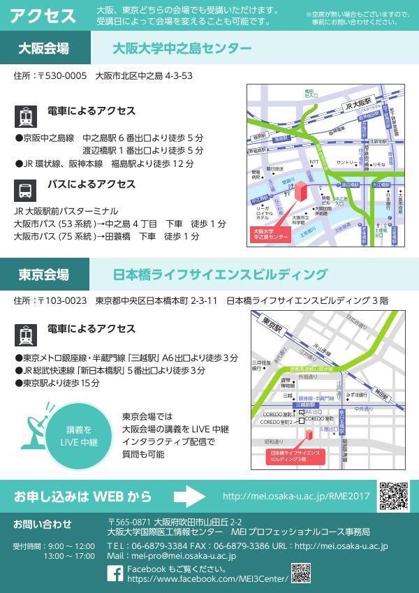 rme2017_leaflet-2